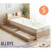 【シングル】 Alloys(アロイス)引出し付ベッド