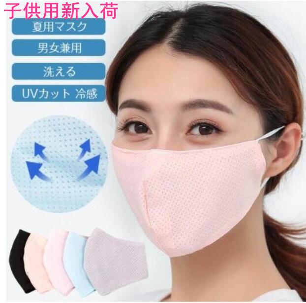 親子用マスク 男女兼用 夏冷感マスク 薄地マスク ひんやり 涼しい 洗えるマスク 夏マスク