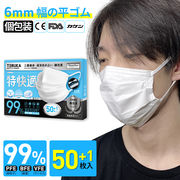 送料無料!【6mm幅の平ゴム】 カケンテスト認証済み 三層抗菌防護 個包装 不織布 日本基準マスク