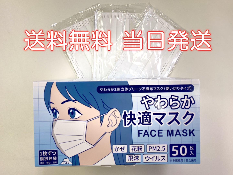やわらか快適マスク 個別包装 50枚入り<即納> コロナ対策商品 自社製品 高品質マスク 送料無料