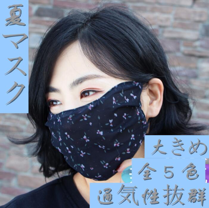 夏用マスク メッシュ仕様で息苦しくない 目の周りも保護