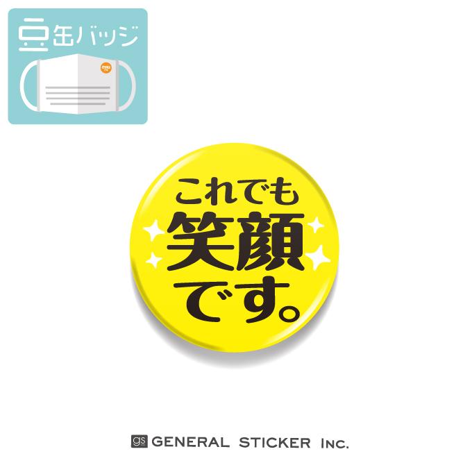 豆缶 マスクにつける缶バッジ これでも笑顔です。 22mm コロナウィルス対策 MAME042 2020新作