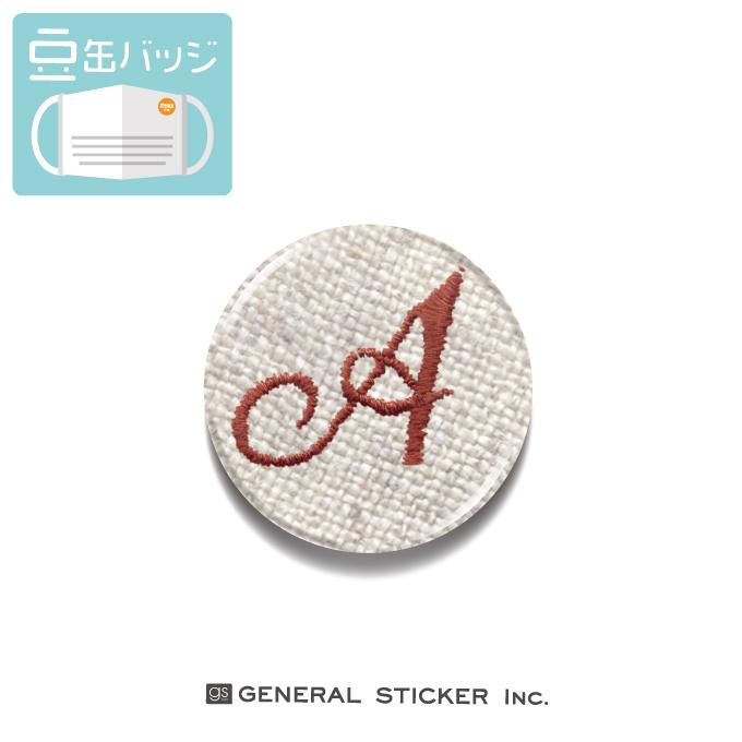 豆缶 マスクにつける缶バッジ イニシャル 【 A 】 22mm コロナウィルス対策 MAME024 2020新作