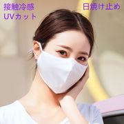 接触冷感  夏 マスク 在庫 大量在庫発送 洗えるマスク マスク個包装  大人用  直送 UVカット
