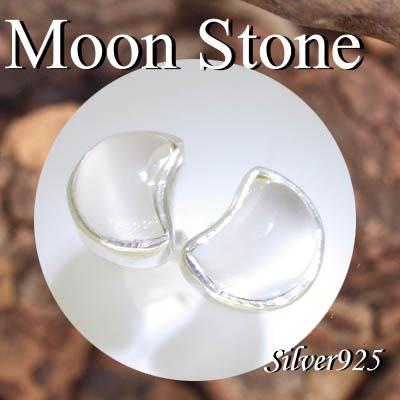 ピアス / 66-0069  ◆ Silver925 シルバー ピアス  月型 ムーンストーン N-801