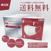 送料無料!日本カケンテストセンター認証 個包装Sサイズ快適フィットマスク99%カットフィルター