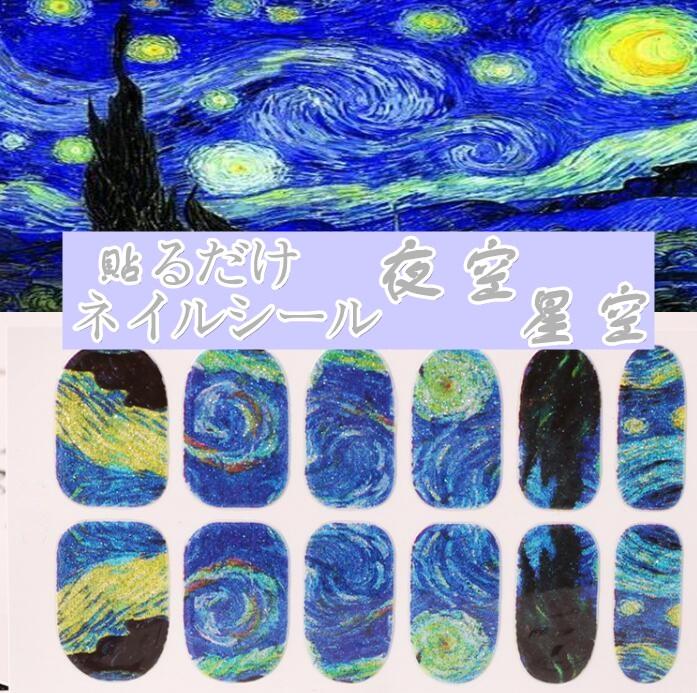 ゴッホの星空 全14種★貼るだけ簡単 ネイルシール 夜空 ネイルアクセサリー