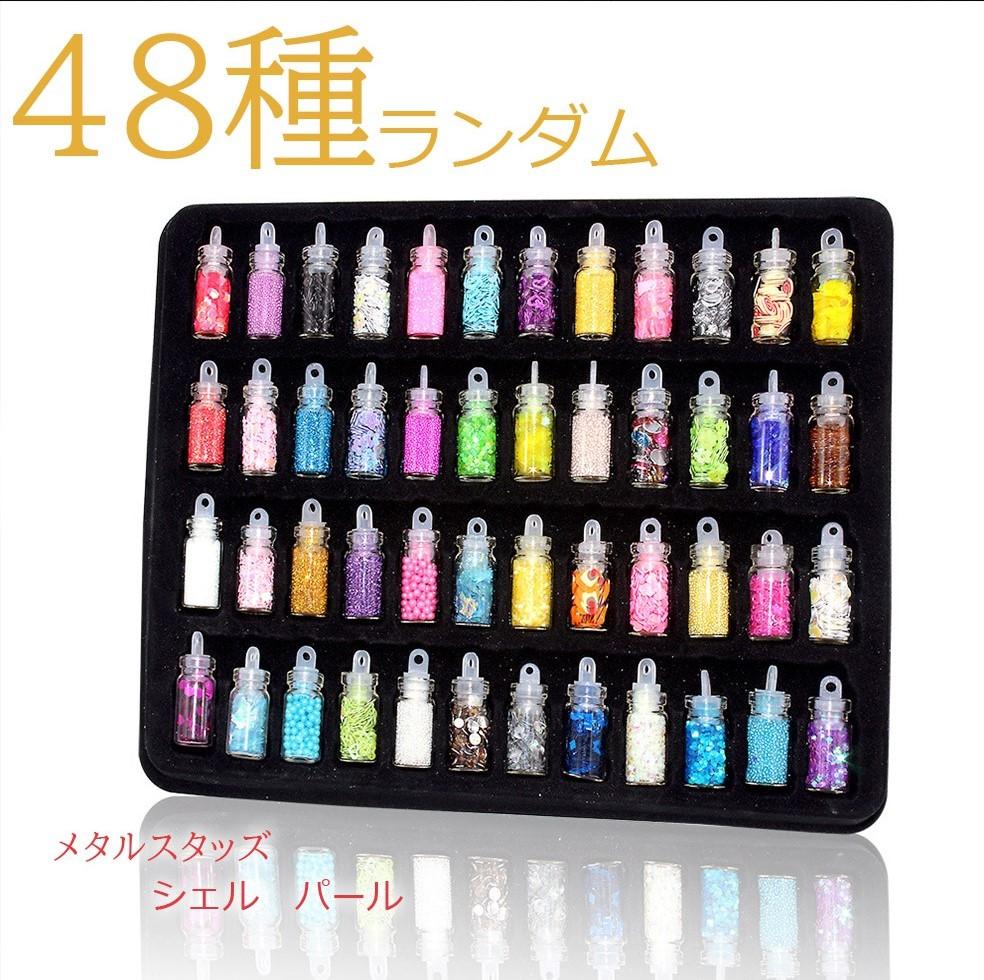 ネイルアート 48種セット瓶ボトル  ブリオン  乱切りホロ シェル グリッター デコ素材 ハンドメイド