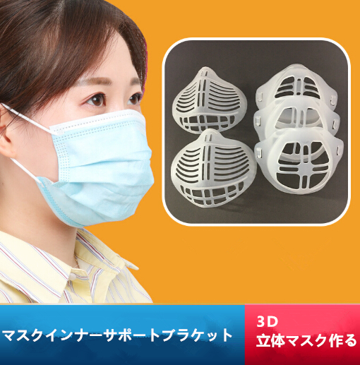マスクインナーサポートブラケット 化粧崩れ防止 涼しいサポート 3D 立体