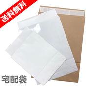 宅配袋 テープ付き 梱包用 クラフト 紙袋 茶色 白色 無地  宅配便 包装資材  業務用