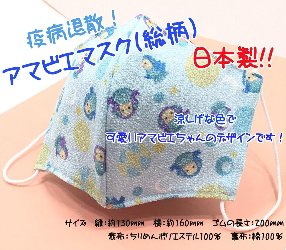 【受注生産商品】 アマビエ 総柄 疫病退散 ちりめん マスク 日本製 洗って繰り返し使えます!