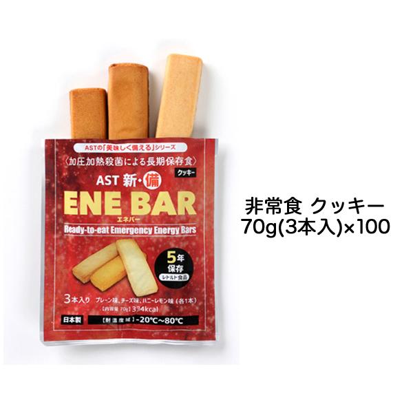 ○☆AST 新・備 ENE BAR(エネバークッキー) 3本入 ×100ヶ入 04911