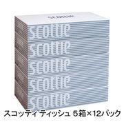 ☆スコッティ (scottie) ティッシュペーパー 200組 5箱×12パック ティッシュ ケース 60箱 00115