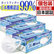 平ゴム 個包装 使い捨てマスク「国内出荷」送料無料 三層抗菌防護 男女兼用ミディアムサイズ