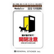 サインステッカー 開閉注意 猫が逃げます ドア 表示 SGS244 識別 標識 ピクトサイン 2020新作