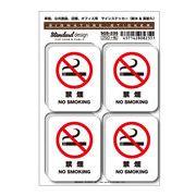 サインステッカー 禁煙 NO SMOKING 4枚セット SGS235 店舗 オフィス 識別 標識 注意 警告 2020新作