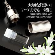 メモリアルペンダント【安全性の高い医療ステンレスを使用】