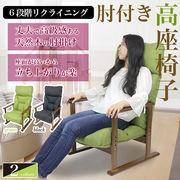 リクライニング 高座椅子/テレビ座椅子/座椅子/肘掛け付き/ハイバック