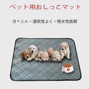 ペットマット ペット用 おしっこマット ペットシーツ 洗える 下敷き マット 床保護 防水 吸収力抜群