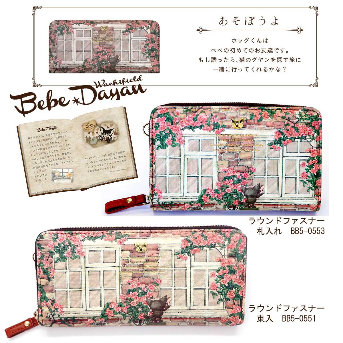 わちふぃーるど BebeDayan ベベダヤン 財布 【あそぼうよ】