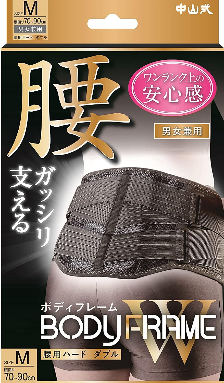 中山式産業 中山式ボディフレーム 腰用ハードダブル(黒/M)