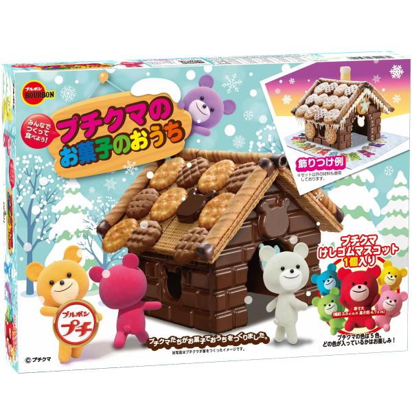 ブルボン プチクマ お菓子のおうち(クリスマス・バレンタイン限定商品)