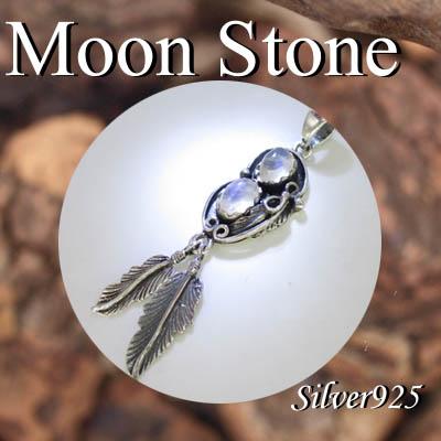 CSs 44-0527 ◆ Silver925 シルバー ハンドメイド フェザー ペンダント ブルームーンストーン N-901
