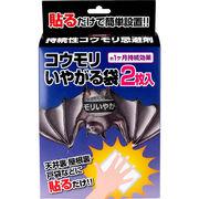 イカリ コウモリいやがる袋 持続性コウモリ忌避剤 2枚入