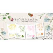 薬用入浴剤 バスフレグランス 4種 /日本製