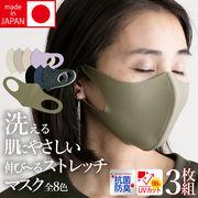 【日本製】洗える肌にやさしい抗菌防臭UVカットストレッチマスク 耳が痛くならない