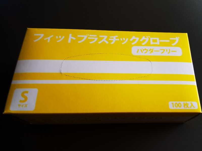 フィットプラスチックグローブ(S) パウダーフリー PVCグローブ PVC手袋 プラスチック手袋 粉なし
