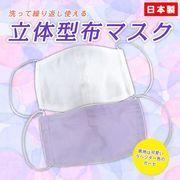 日本製 布マスク マスク ガーゼ 立体型 洗える 白 無地 手作り 大人用 大きめ おおきめ 感染予防
