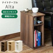 Alta ナイトテーブル DBR/NA/WH