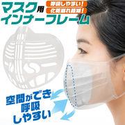 口元に空間を作り呼吸しやすい! マスク用インナーフレーム マスクスペーサー マスク グッズ 化粧