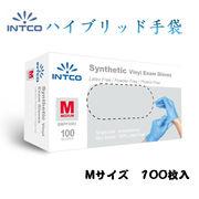 現品即納!購入制限なし!ハイブリッド手袋 M 粉なしブルー 100枚入 合成ニトリル手袋 病院採用商品