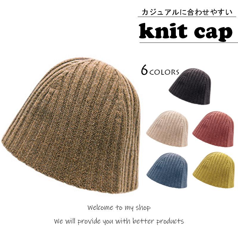 秋冬新作 レディース 帽子 ニットキャップ ビーニー あったか 防寒 保温 伸縮 ニット帽 バケットハット