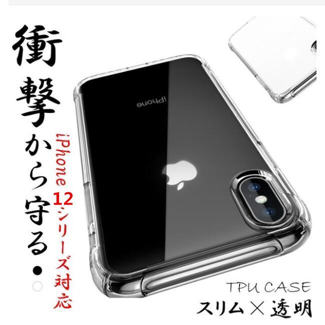 耐衝撃 iPhone12 Pro Max iPhone XR XS ケース クリア 衝撃 スマホケース 透明ケース