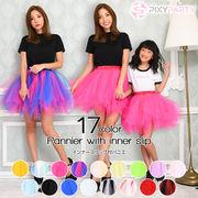 【即納】PixyParty コスプレ 衣装【選べる3サイズ!! インナースリップ付パニエ】子供から大人まで!!