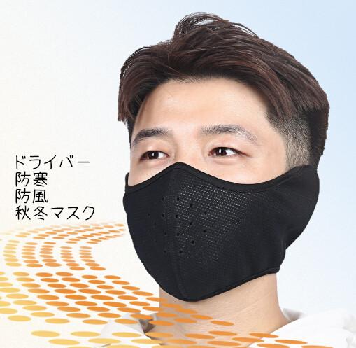 秋冬マスク 大人 フェイスマスク 飛沫防止 花粉症対策 洗える マスク