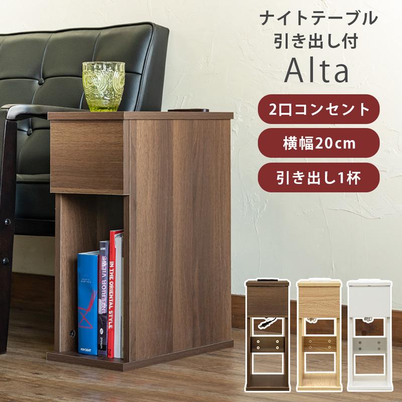 Alta ナイトテーブル 引出し付き DBR/NA/WH