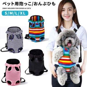 犬 抱っこ紐 おんぶひも スリング ペット用リュック バッグ 抱っことおんぶで使える2WAY