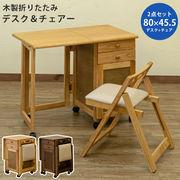 【佐川・離島発送不可】木製折りたたみデスク&チェア BR/NA