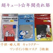 【大人気☆キュート】子供・婦人用 キャラクター ワンポイント柄 マスク 3枚入り