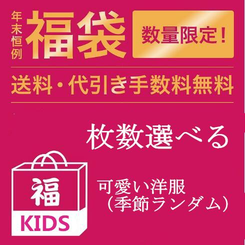 【福袋・送料無料】キッズ服装 ベビー服 女の子、男の子 季節ランダム 激安販売