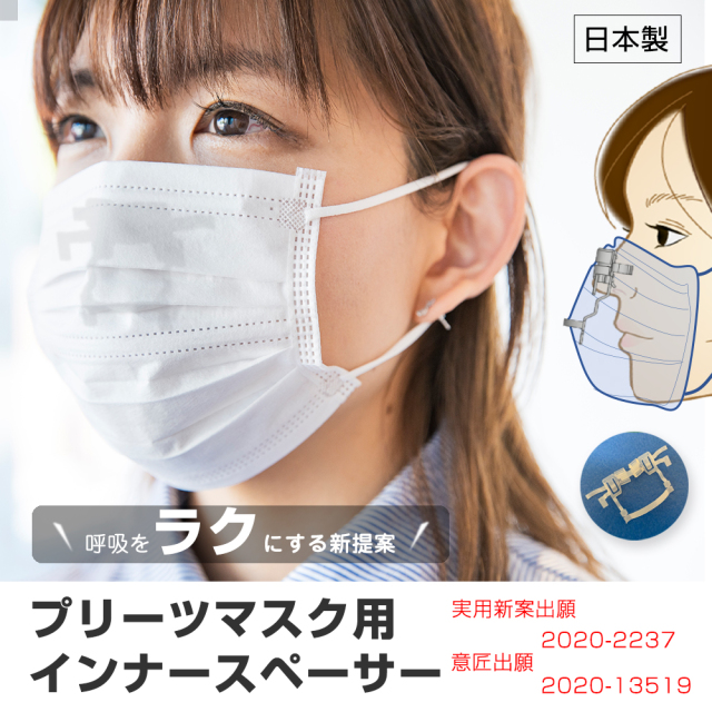 【日本製】【新発売】 プリーツマスク用 インナースペーサー 2個セット