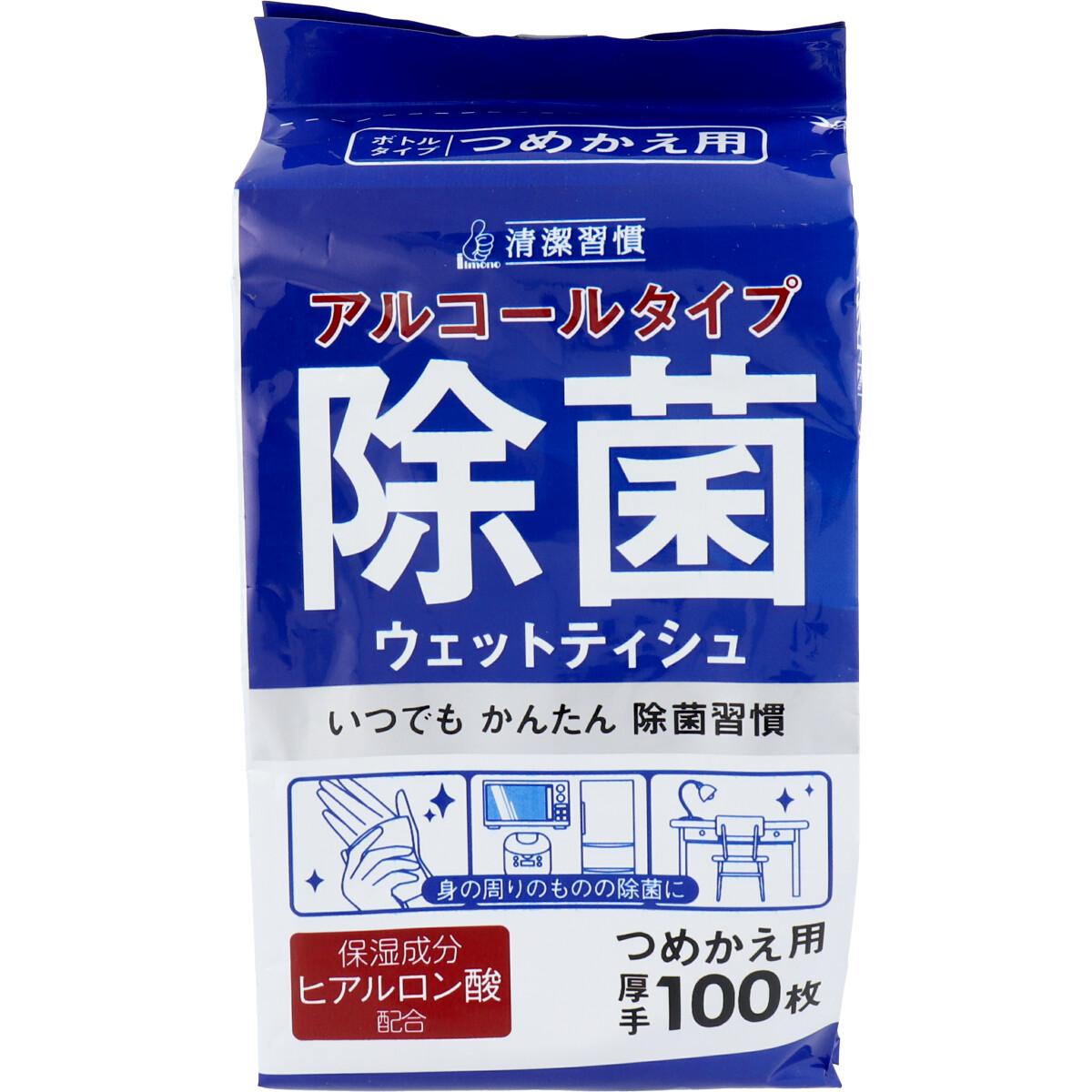 清潔習慣 アルコールタイプ 除菌ウェットティシュ 詰替用 100枚入