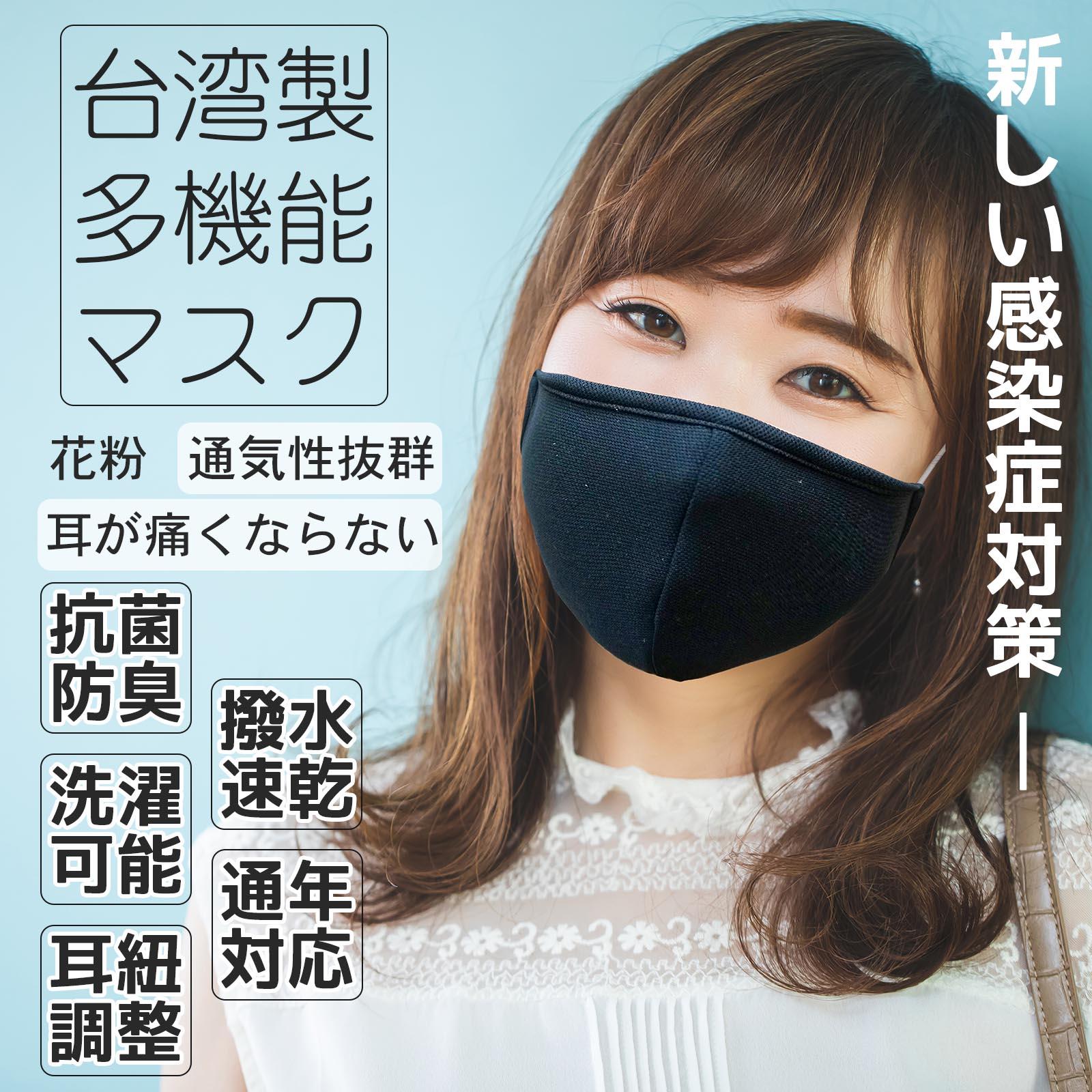 即納 マスク 洗える 抗菌 制菌 撥水 UV機能 防臭 3D サイズ調整可 男女兼用 台湾製(黒)