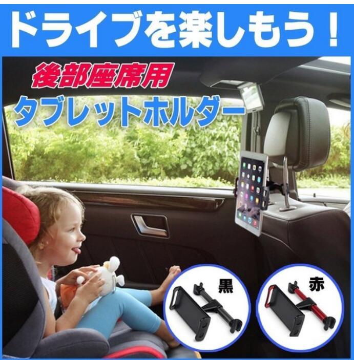 車載ホルダー スマホホルダー タブレット スタンド 車載用 内装用品 車用品 アクセサリー