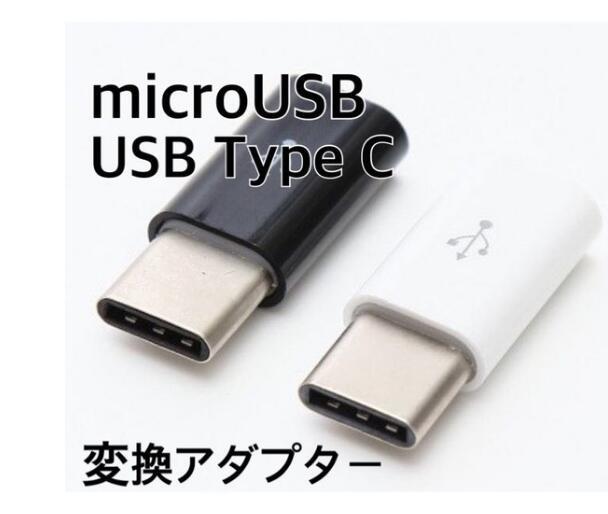 特価  Micro USB to Type C 変換アダプター USBケーブル Type-C タイプC 充電ケーブル