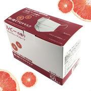 女性必見♪マスクからキレイになれる【香りマスク】ルビー(ピンクグレープフルーツ)の香り GI-AMK-010